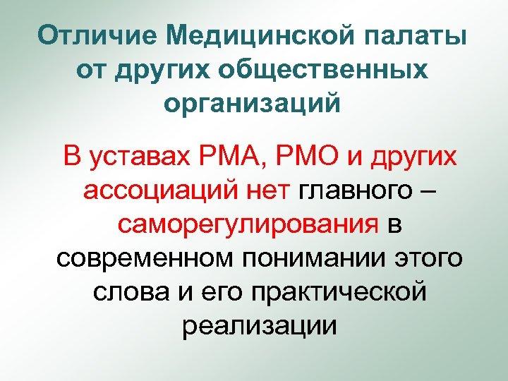 Отличие Медицинской палаты от других общественных организаций В уставах РМА, РМО и других ассоциаций
