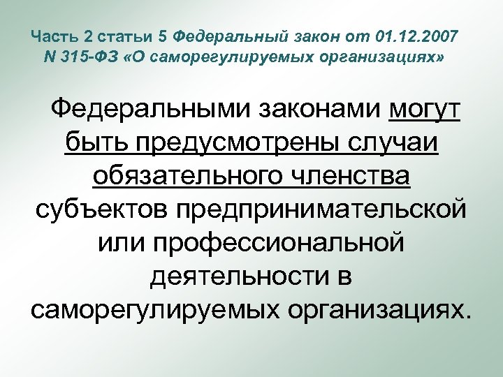 Часть 2 статьи 5 Федеральный закон от 01. 12. 2007 N 315 -ФЗ «О