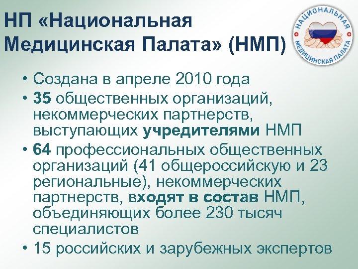 НП «Национальная Медицинская Палата» (НМП) • Создана в апреле 2010 года • 35 общественных