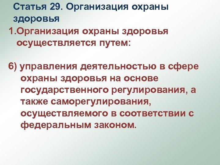 Статья 29. Организация охраны здоровья 1. Организация охраны здоровья осуществляется путем: 6) управления деятельностью