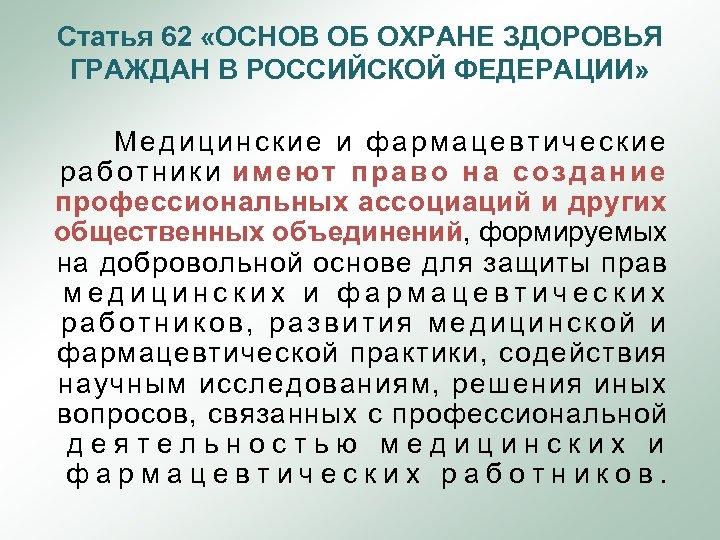 Статья 62 «ОСНОВ ОБ ОХРАНЕ ЗДОРОВЬЯ ГРАЖДАН В РОССИЙСКОЙ ФЕДЕРАЦИИ» Медицинские и фармацевтические работники