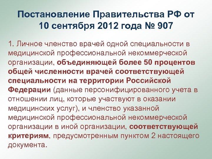 Постановление Правительства РФ от 10 сентября 2012 года № 907 1. Личное членство врачей