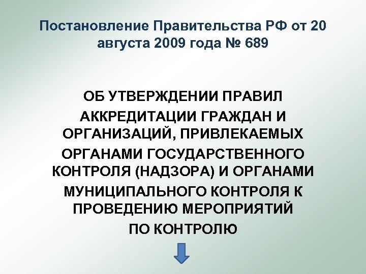 Постановление Правительства РФ от 20 августа 2009 года № 689 ОБ УТВЕРЖДЕНИИ ПРАВИЛ АККРЕДИТАЦИИ