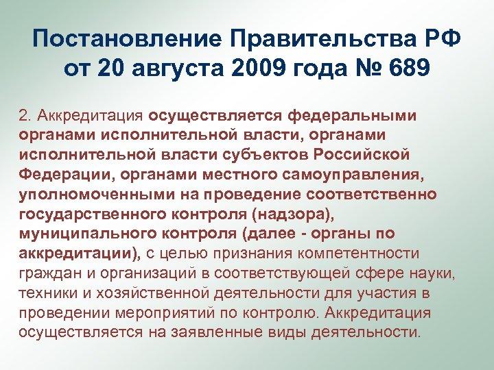 Постановление Правительства РФ от 20 августа 2009 года № 689 2. Аккредитация осуществляется федеральными