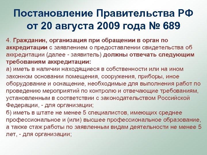 Постановление Правительства РФ от 20 августа 2009 года № 689 4. Гражданин, организация при