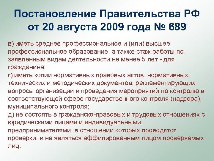 Постановление Правительства РФ от 20 августа 2009 года № 689 в) иметь среднее профессиональное