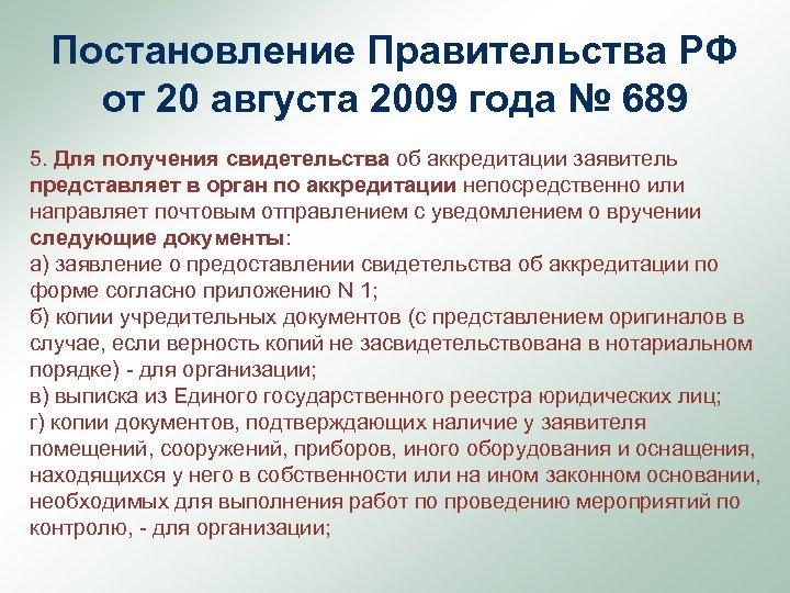 Постановление Правительства РФ от 20 августа 2009 года № 689 5. Для получения свидетельства