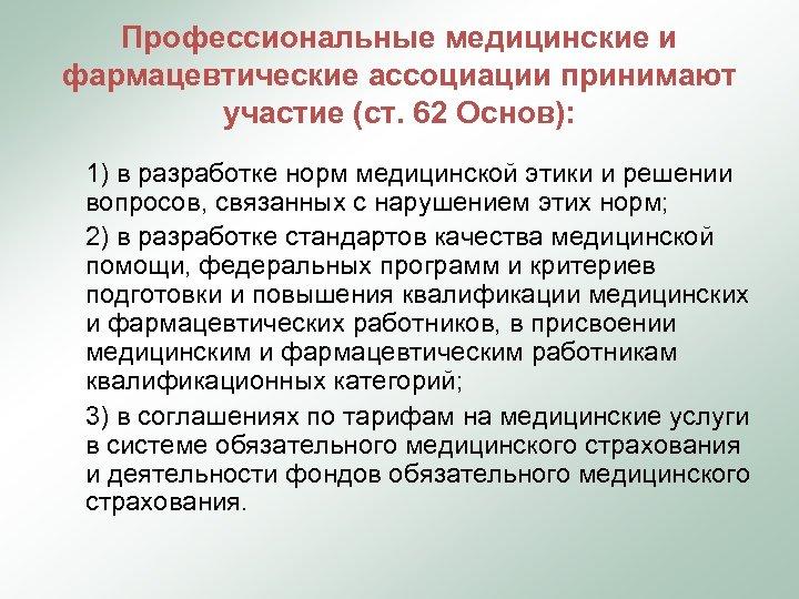 Профессиональные медицинские и фармацевтические ассоциации принимают участие (ст. 62 Основ): 1) в разработке норм