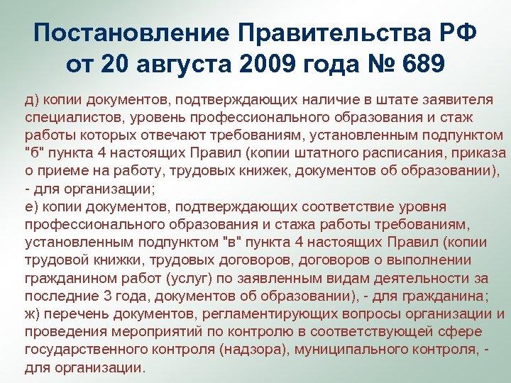 Постановление Правительства РФ от 20 августа 2009 года № 689 д) копии документов, подтверждающих