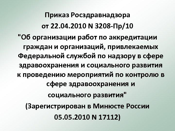 Приказ Росздравнадзора от 22. 04. 2010 N 3208 -Пр/10
