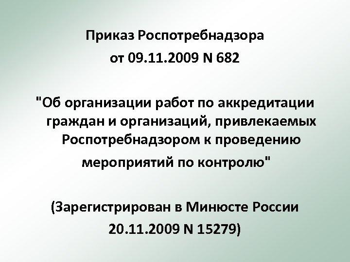 Приказ Роспотребнадзора от 09. 11. 2009 N 682