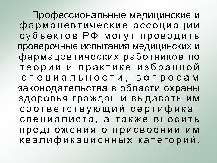 Профессиональные медицинские и фармацевтические ассоциации субъектов РФ могут проводить проверочные испытания медицинских и фармацевтических
