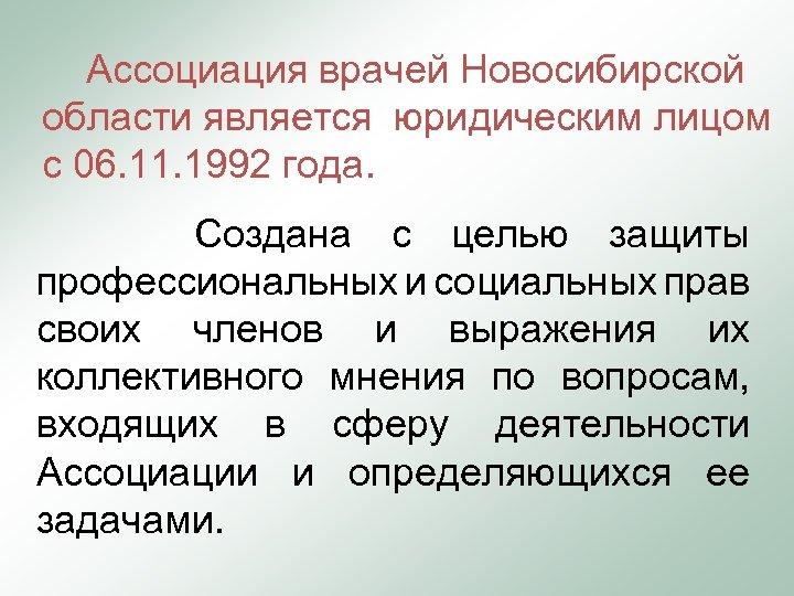 Ассоциация врачей Новосибирской области является юридическим лицом с 06. 11. 1992 года. Создана с