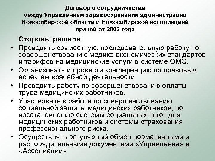 Договор о сотрудничестве между Управлением здравоохранения администрации Новосибирской области и Новосибирской ассоциацией врачей от