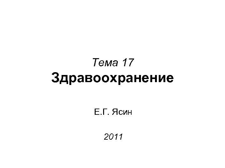 Тема 17 Здравоохранение Е. Г. Ясин 2011