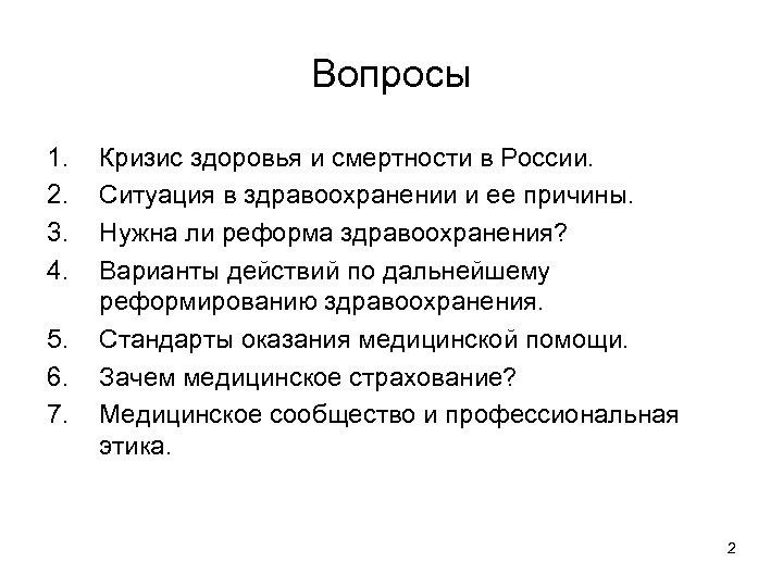 Вопросы 1. 2. 3. 4. 5. 6. 7. Кризис здоровья и смертности в России.