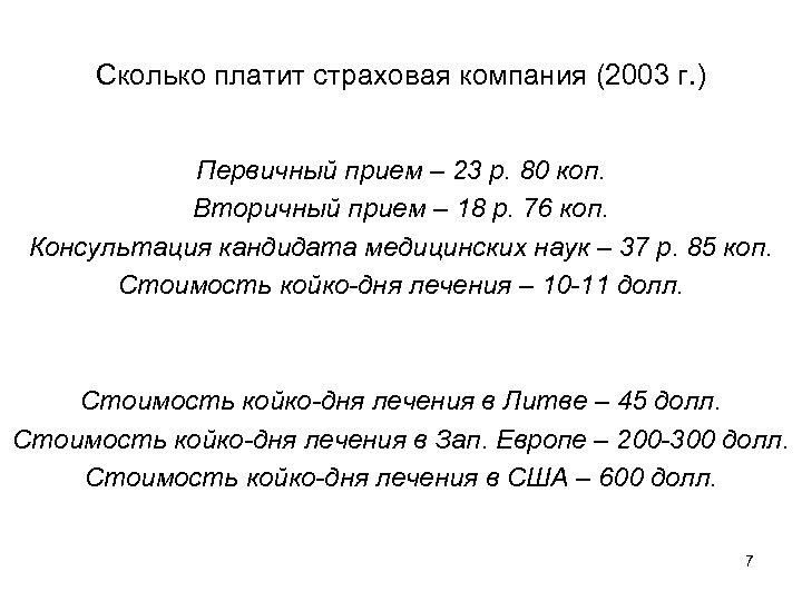 Сколько платит страховая компания (2003 г. ) Первичный прием – 23 р. 80 коп.
