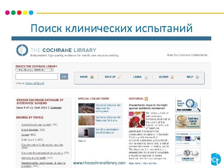 Поиск клинических испытаний www. thecochranelibrary. com cochrane training