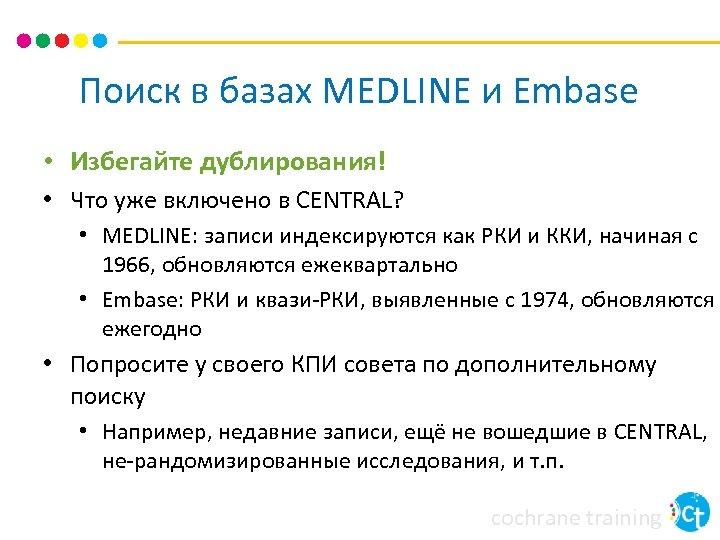 Поиск в базах MEDLINE и Embase • Избегайте дублирования! • Что уже включено в
