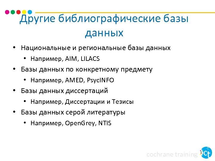 Другие библиографические базы данных • Национальные и региональные базы данных • Например, AIM, LILACS