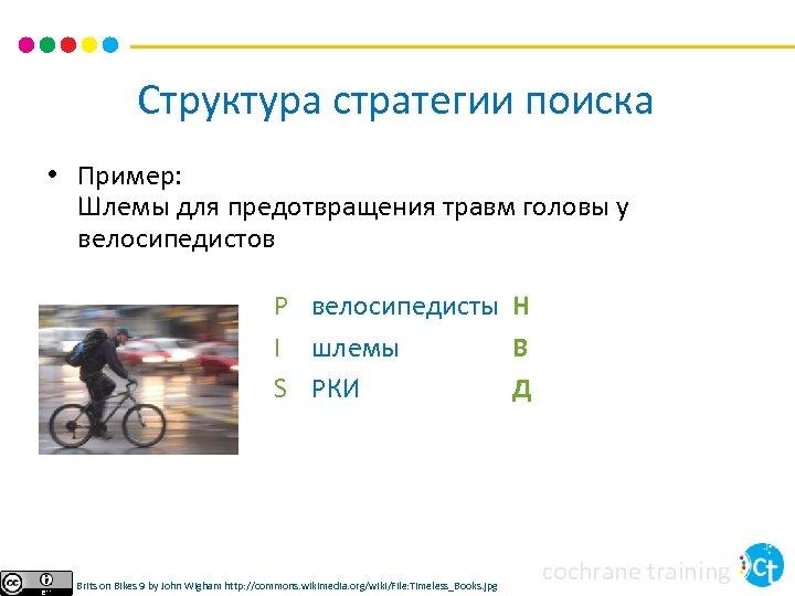 Структура стратегии поиска • Пример: Шлемы для предотвращения травм головы у велосипедистов P велосипедисты