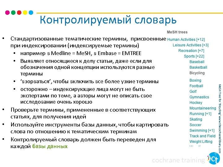 Контролируемый словарь • Стандартизованные тематические термины, присвоенные при индексировании (индексируемые термины) • например в