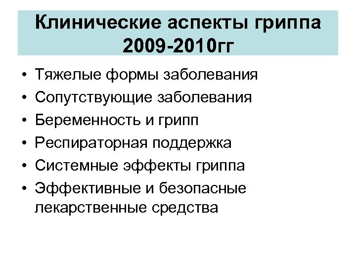 Клинические аспекты гриппа 2009 -2010 гг • • • Тяжелые формы заболевания Сопутствующие заболевания