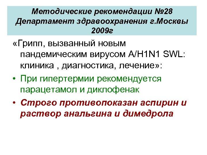 Методические рекомендации № 28 Департамент здравоохранения г. Москвы 2009 г «Грипп, вызванный новым пандемическим