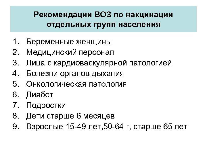 Рекомендации ВОЗ по вакцинации отдельных групп населения 1. 2. 3. 4. 5. 6. 7.