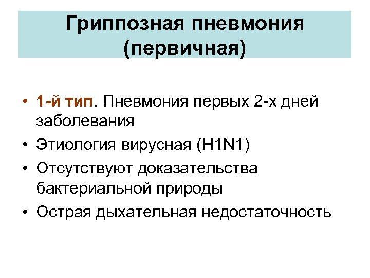 Гриппозная пневмония (первичная) • 1 -й тип. Пневмония первых 2 -х дней заболевания •