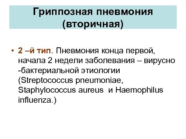 Гриппозная пневмония (вторичная) • 2 –й тип. Пневмония конца первой, начала 2 недели заболевания