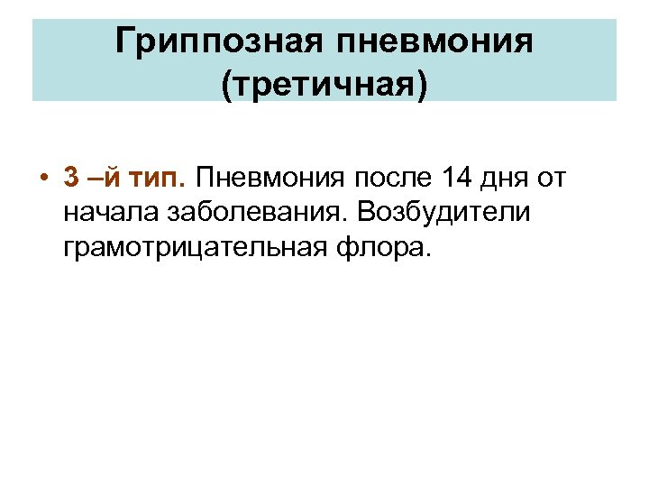 Гриппозная пневмония (третичная) • 3 –й тип. Пневмония после 14 дня от начала заболевания.