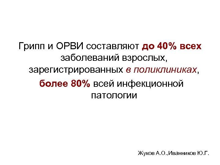 Грипп и ОРВИ составляют до 40% всех заболеваний взрослых, зарегистрированных в поликлиниках, более 80%
