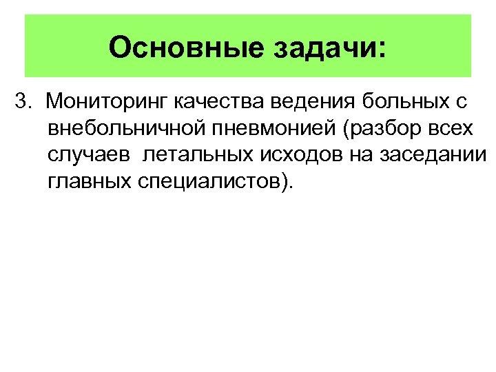Основные задачи: 3. Мониторинг качества ведения больных с внебольничной пневмонией (разбор всех случаев летальных