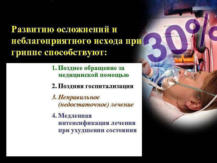 Развитию осложнений и неблагоприятного исхода при гриппе способствуют: 1. Позднее обращение за медицинской помощью