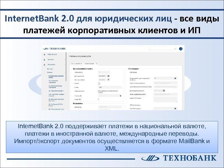 Internet. Bank 2. 0 для юридических лиц - все виды платежей корпоративных клиентов и