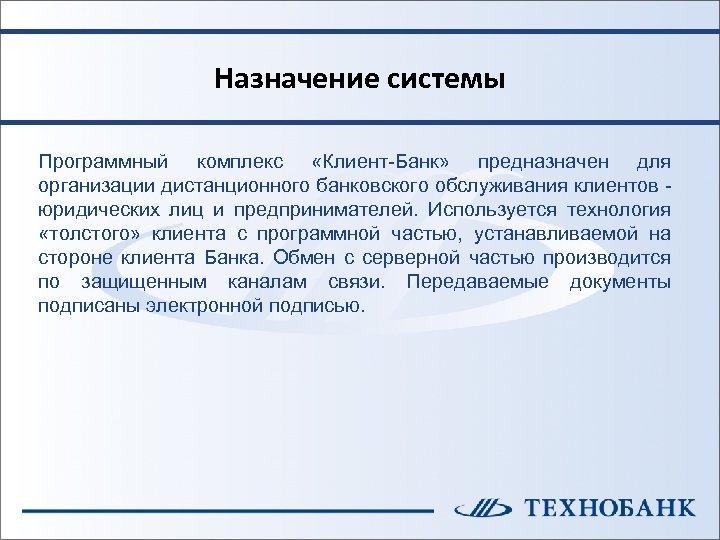 Назначение системы Программный комплекс «Клиент-Банк» предназначен для организации дистанционного банковского обслуживания клиентов - юридических