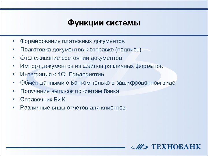 Функции системы • • • Формирование платежных документов Подготовка документов к отправке (подпись) Отслеживание