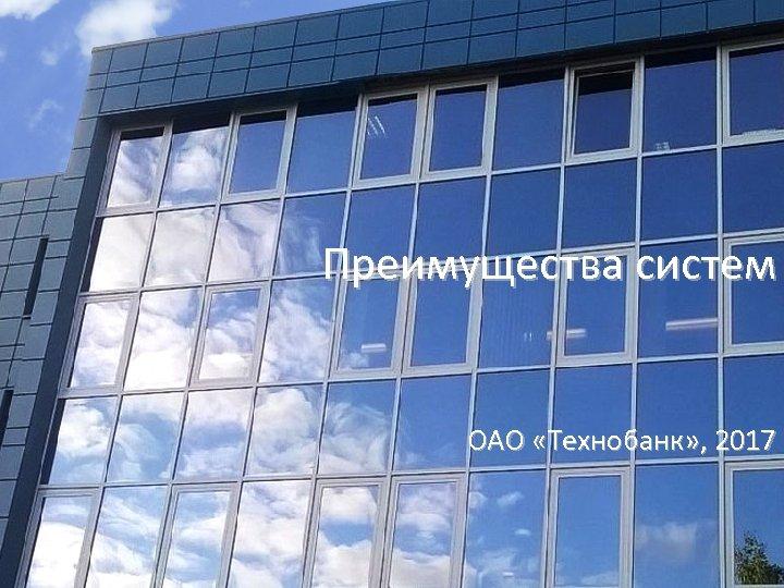 Преимущества систем ОАО «Технобанк» , 2017