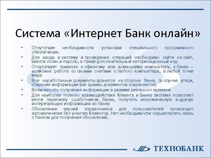 Система «Интернет Банк онлайн» • • Отсутствие необходимости установки специального программного обеспечения. Для входа