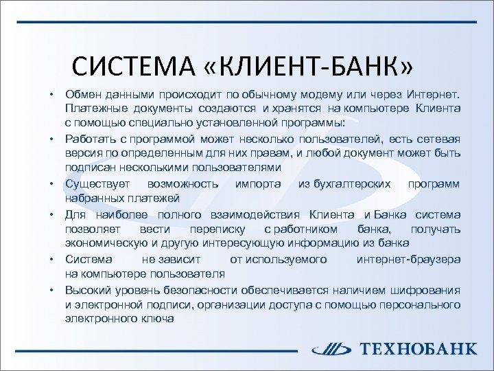СИСТЕМА «КЛИЕНТ-БАНК» • Обмен данными происходит по обычному модему или через Интернет. Платежные документы