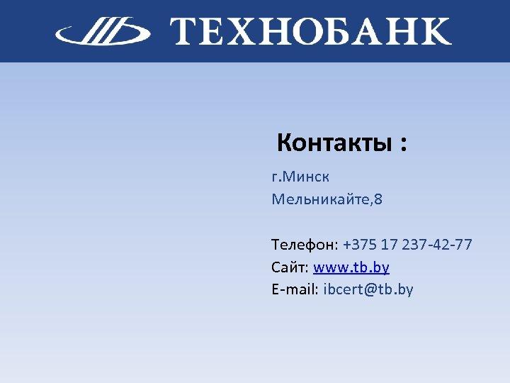 Контакты : г. Минск Мельникайте, 8 Телефон: +375 17 237 -42 -77 Сайт: www.
