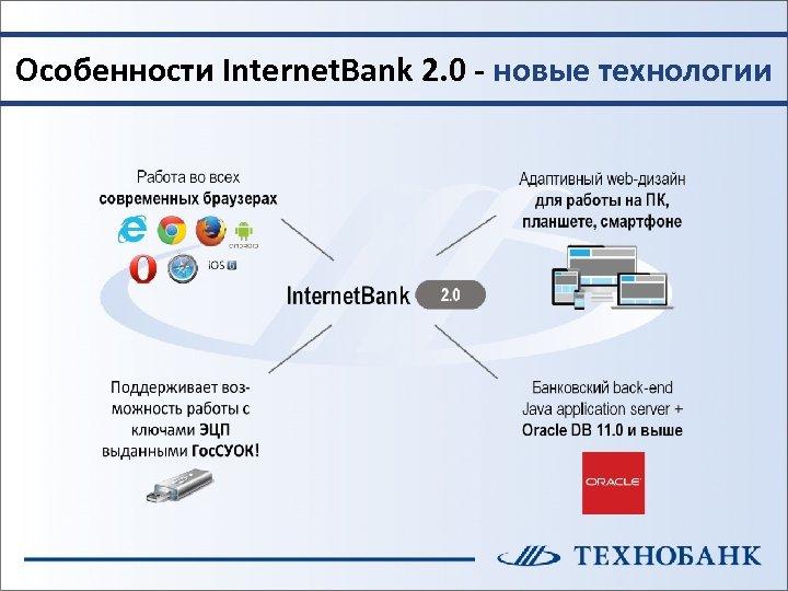 Особенности Internet. Bank 2. 0 - новые технологии