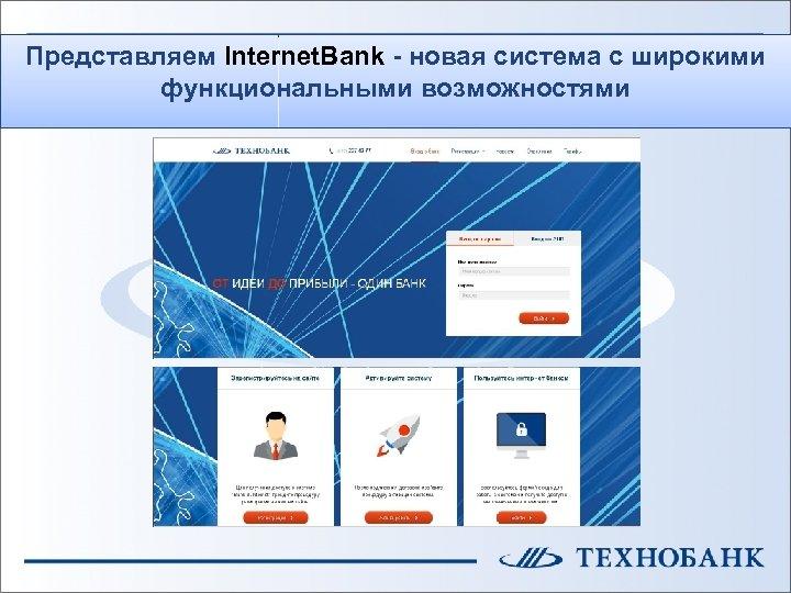 Представляем Internet. Bank - новая система с широкими функциональными возможностями