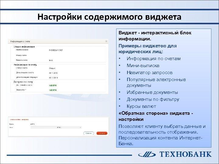 Настройки содержимого виджета Виджет - интерактивный блок информации. Примеры виджетов для юридических лиц: •
