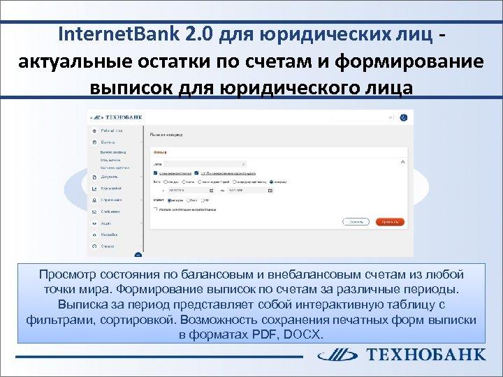 Internet. Bank 2. 0 для юридических лиц актуальные остатки по счетам и формирование выписок