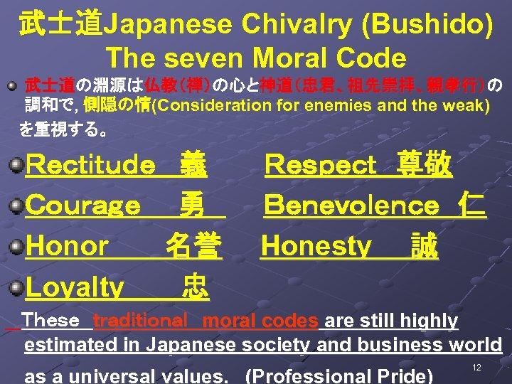 武士道Japanese Chivalry (Bushido) The seven Moral Code 武士道の淵源は仏教(禅)の心と神道(忠君、祖先崇拝、親孝行)の 調和で, 惻隠の情(Consideration for enemies and the