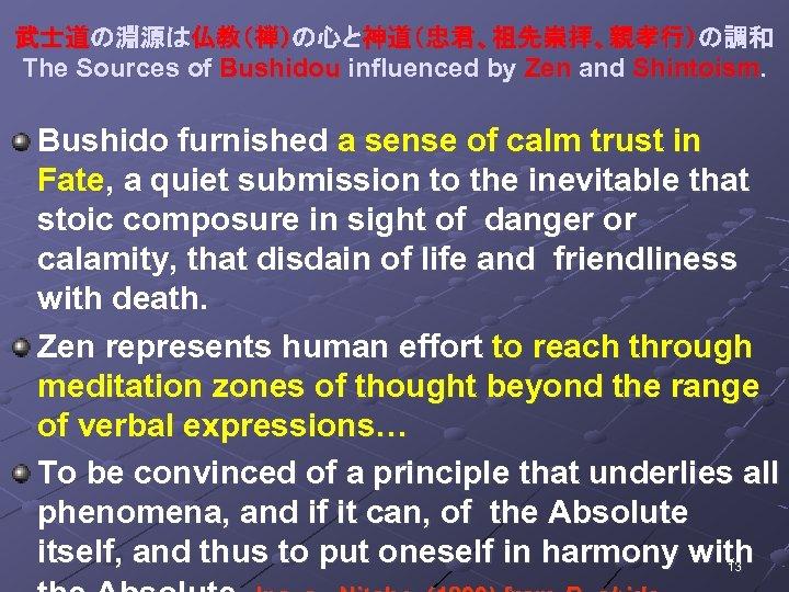 武士道の淵源は仏教(禅)の心と神道(忠君、祖先崇拝、親孝行)の調和 The Sources of Bushidou influenced by Zen and Shintoism. Bushido furnished a sense
