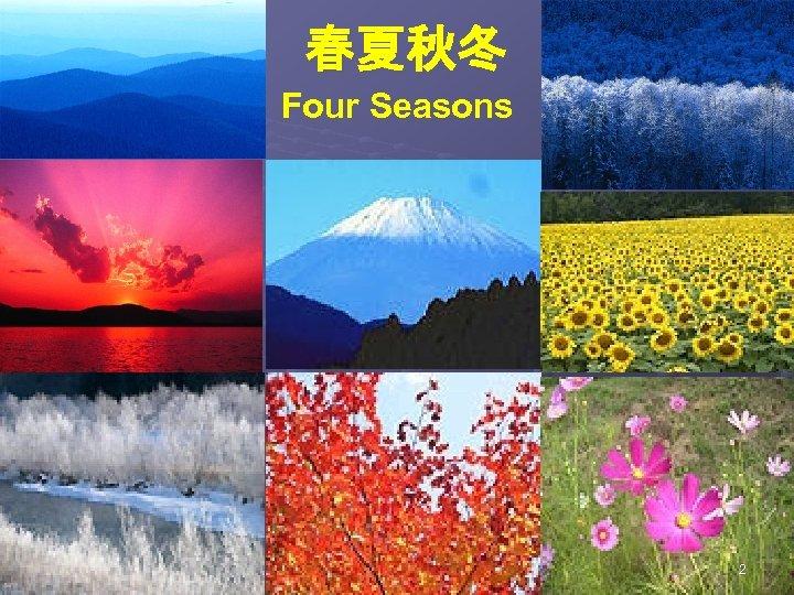 春夏秋冬      Four Seasons       2