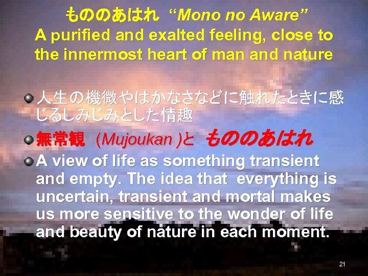 """もののあはれ """"Mono no Aware"""" A purified and exalted feeling, close to the innermost"""